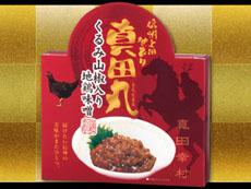 信州地鶏真田丸ご飯のお供「くるみ味噌」