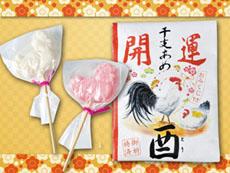 紅白干支キャンディ(おみくじ付)