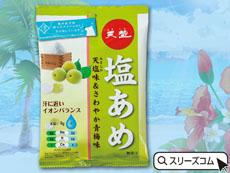 夏の塩入青梅キャンディ