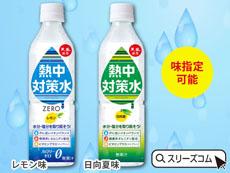 熱中症対策ジュース柑橘風味