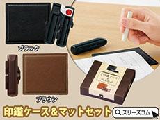 印鑑ケース&マットセット