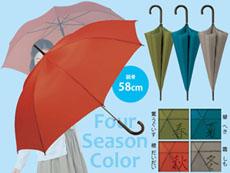 オールシーズンベーシック傘