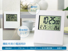 リビング電波時計(置き掛け兼用)大型タイプ