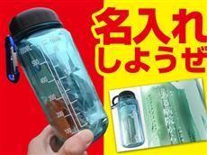 水筒タイプ防水緊急セット5