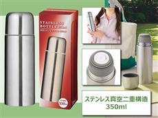 化粧箱もしっかりの保冷温水筒ミニ350ml