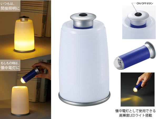 普段使いができる防災ライト説明イメージ