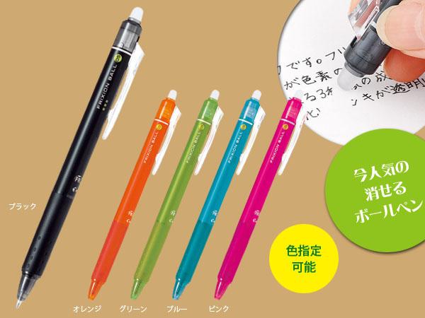 人気の消せるボールペン説明イメージ