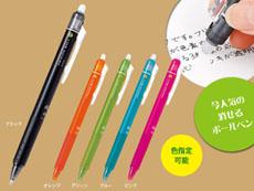 色指定可能 粗品用フリクションノックボールペン