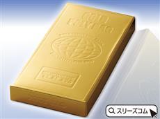 金塊みたいなゴミ袋