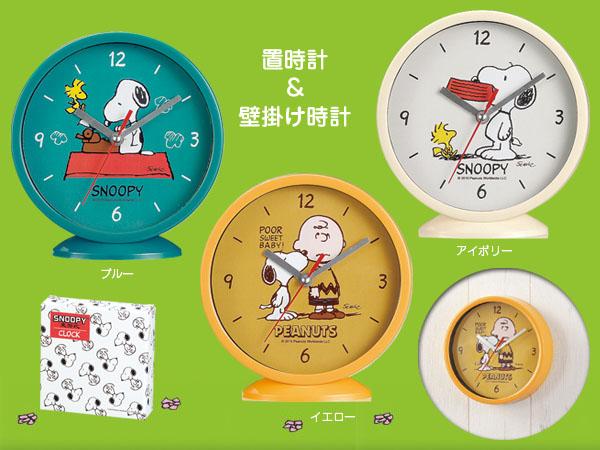 使いやすく目を引く時計説明イメージ