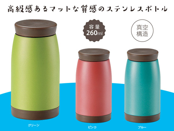かわいい形の水筒説明イメージ