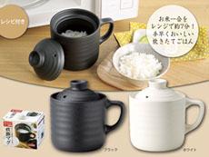 電子レンジ1合炊飯ポット