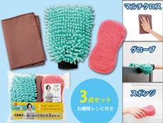 キュキュッと磨き掃除セット3