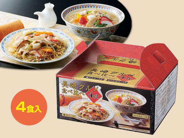 人気のちゃんぽん麺等説明イメージ