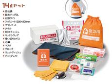 生活サポート防災セット14