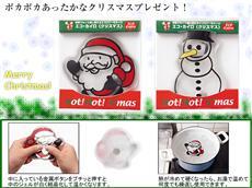 クリスマス用透明エコカイロ