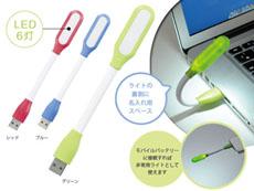 USBクリップライト