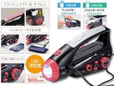 スマホ充電可能なラジオ付き非常用ライト