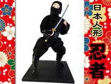 粗品用日本人形:忍者
