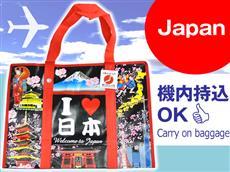 日本土産機内持込袋:アイラブ日本