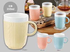 編み物風マグカップ