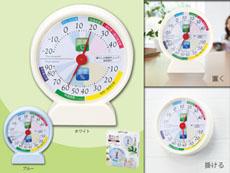 コンディションチェック温湿度計
