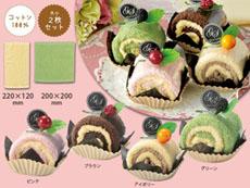 ロールケーキデコタオル2枚セット