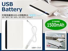 薄型USBバッテリー