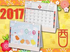 2017年デスクトップカレンダー4か月