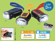 電池不要Wパワーライト