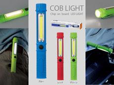 スティック照明&ライト