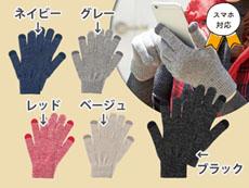 スマホ対応手袋:マーブル編み