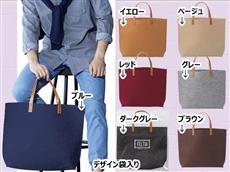 フエルト素材の大きなバッグ