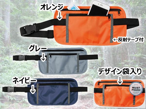 安心安全に外出するバッグ説明イメージ