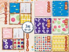 和風ミニ布巾:3枚セット