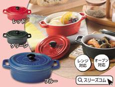 料理映えするファッションプチ土鍋