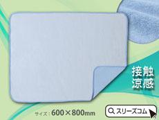 ひんやり素材の涼感カバーM