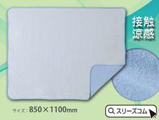 ひんやり素材の涼感カバーL