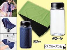 涼感タオルとボトルセット