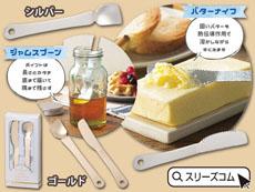 溶けるバターナイフとスプーンセット