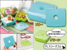専用保冷剤付き弁当箱