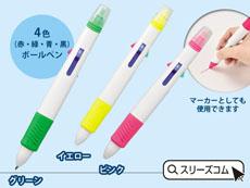 5色使えるボールペン&ペン