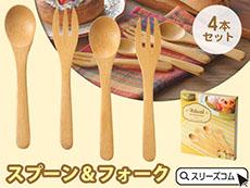 竹製カトラリー2ペアセット(4本)