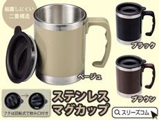 ステンレス製プレゼント用マグカップ