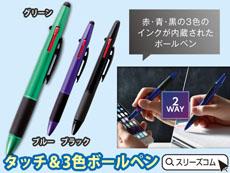 スマホ対応3色ボールペン