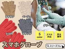 模様編み風デザインスマホ手袋