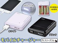 単3電池用USBチャージャーケース
