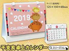干支亥卓上カレンダー