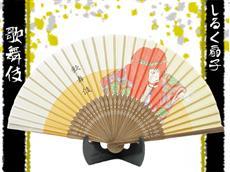 シルク扇子歌舞伎