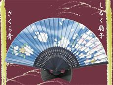 華やか青色桜のシルク扇子